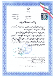 گواهینامه کابل افشان