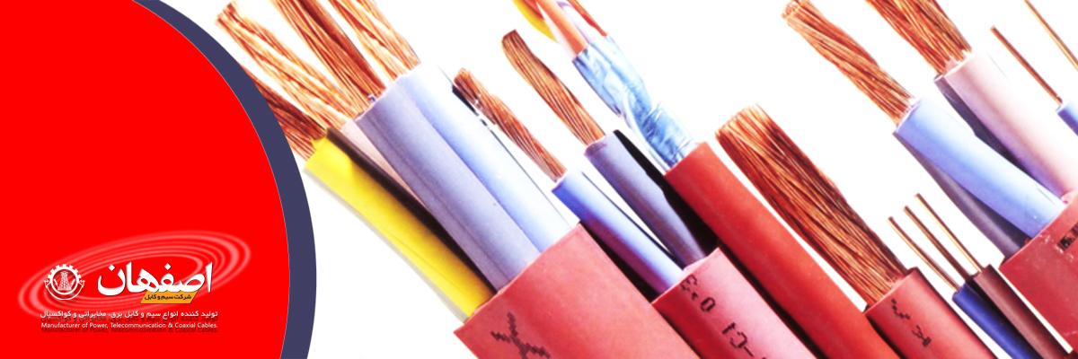 فروش کابل برق در نطنز