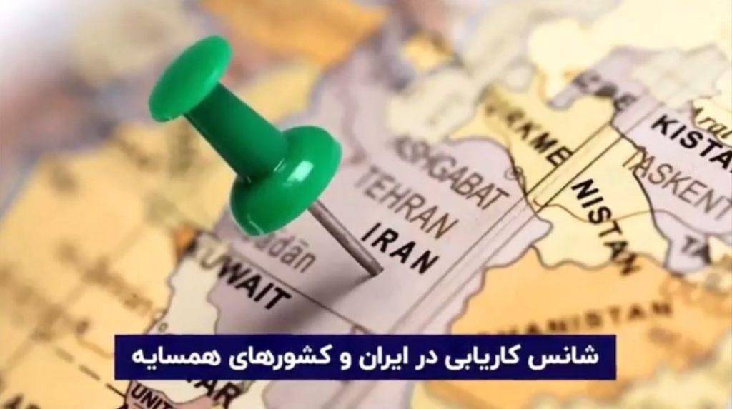 شانس کاریابی در ایران و کشور های همسایه
