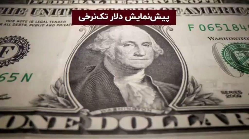 دلار تک نرخی