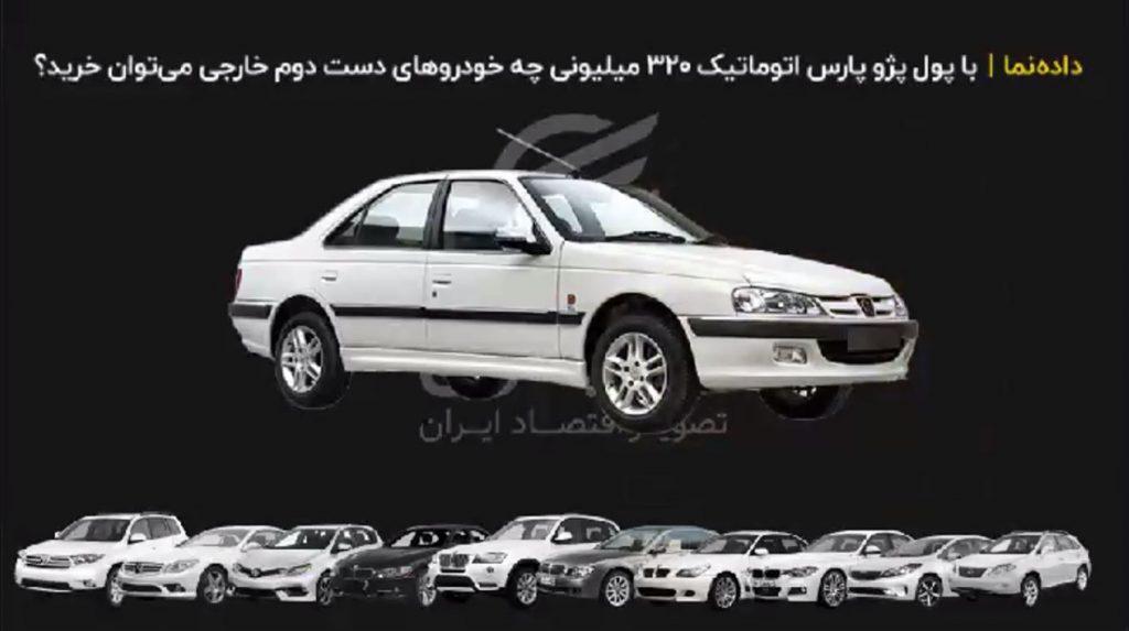 معادل پژو پارس ۳۲۰ میلیون تومانی با خودروهای دست دوم خارجی