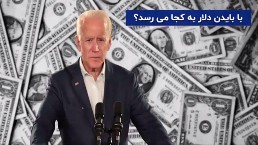 با بایدن دلار به کجا میرسد؟