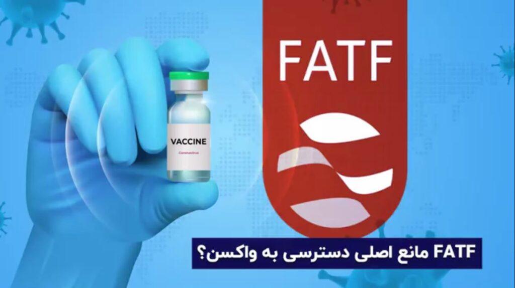 اف ای تی اف (FATF) مانع اصلی خرید واکسن؟