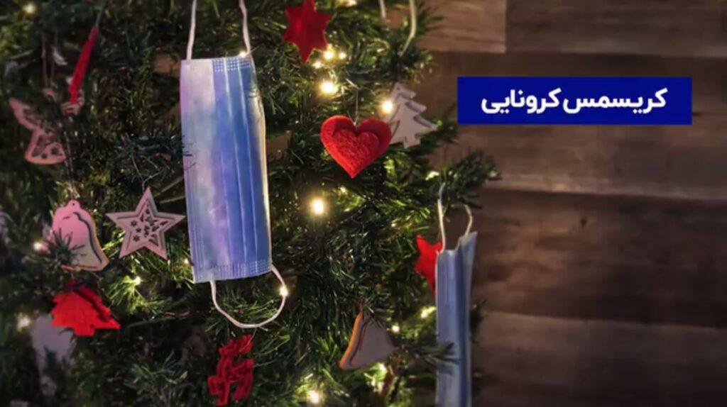 کریسمس کرونایی