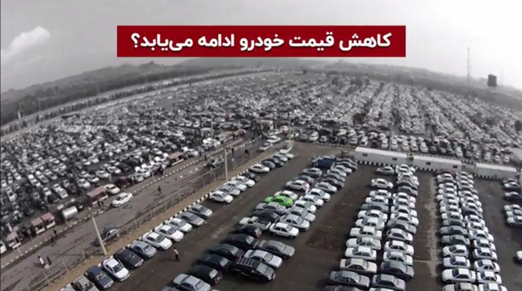 کاهش قیمت خودرو ادامه مییابد؟
