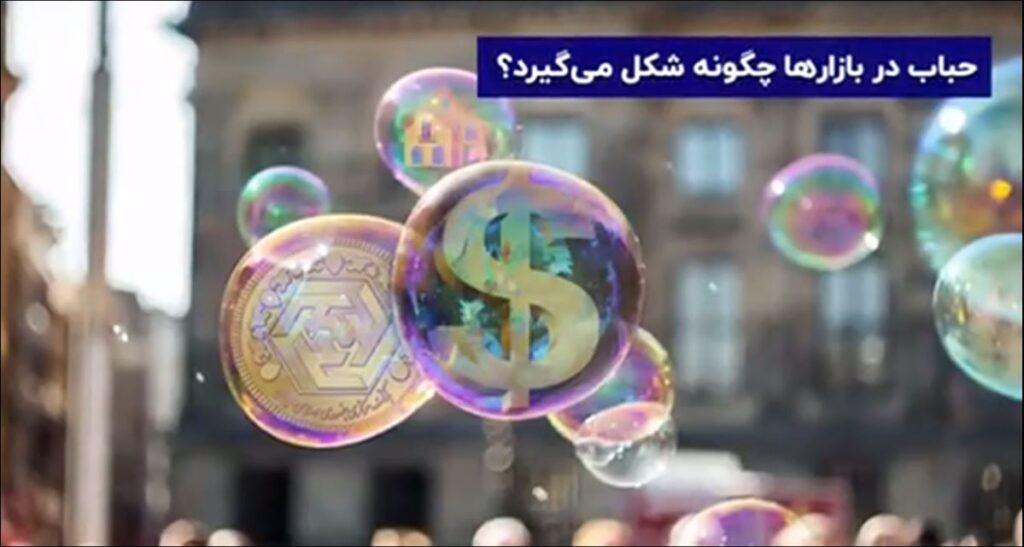 حباب در بازارها چگونه شکل میگیرد؟