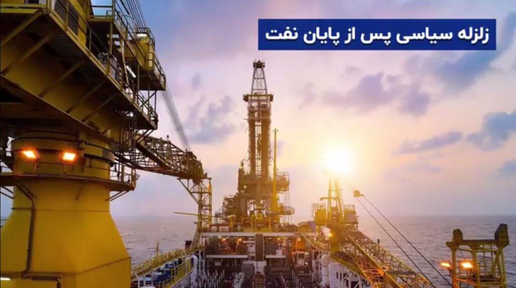 زلزله سیاسی پس از پایان نفت