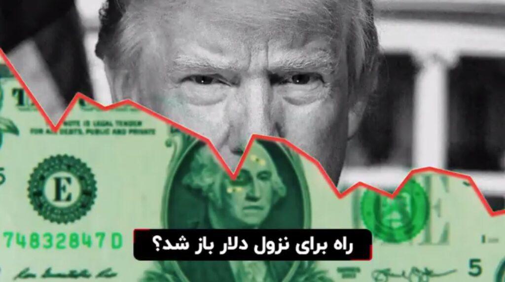 راه برای نزول دلار باز شد؟