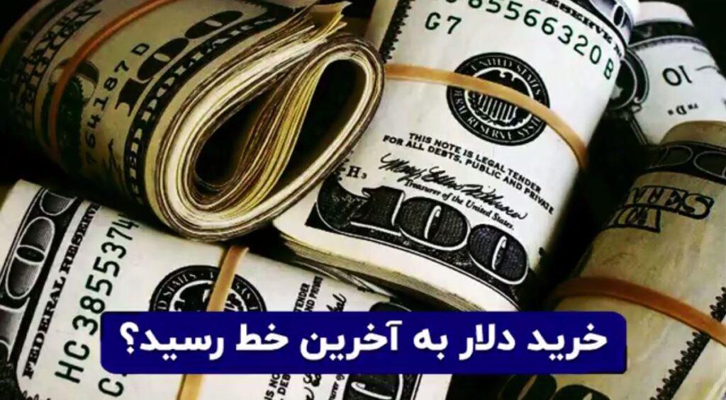 خرید دلار به آخرین خط رسید؟