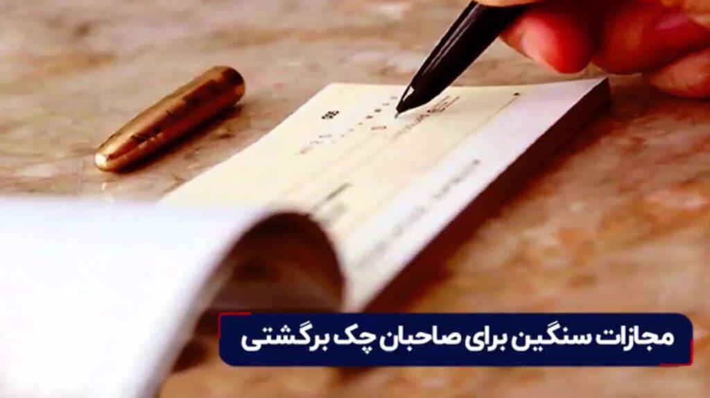 مجازات سنگین برای صاحبان چک برگشتی