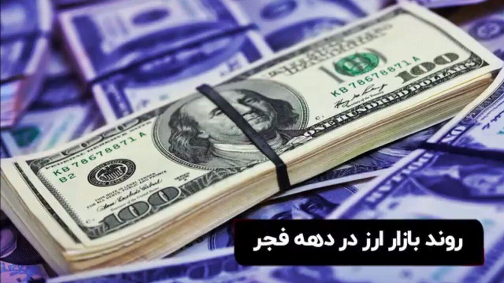 روند بازار ارز در دهه فجر