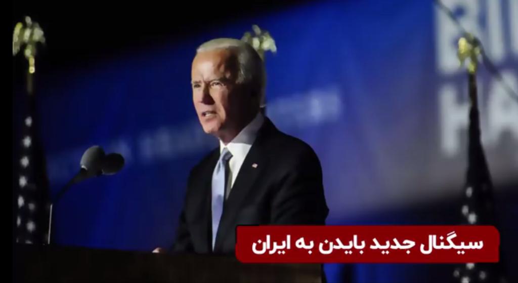 سیگنال جدید بایدن به ایران