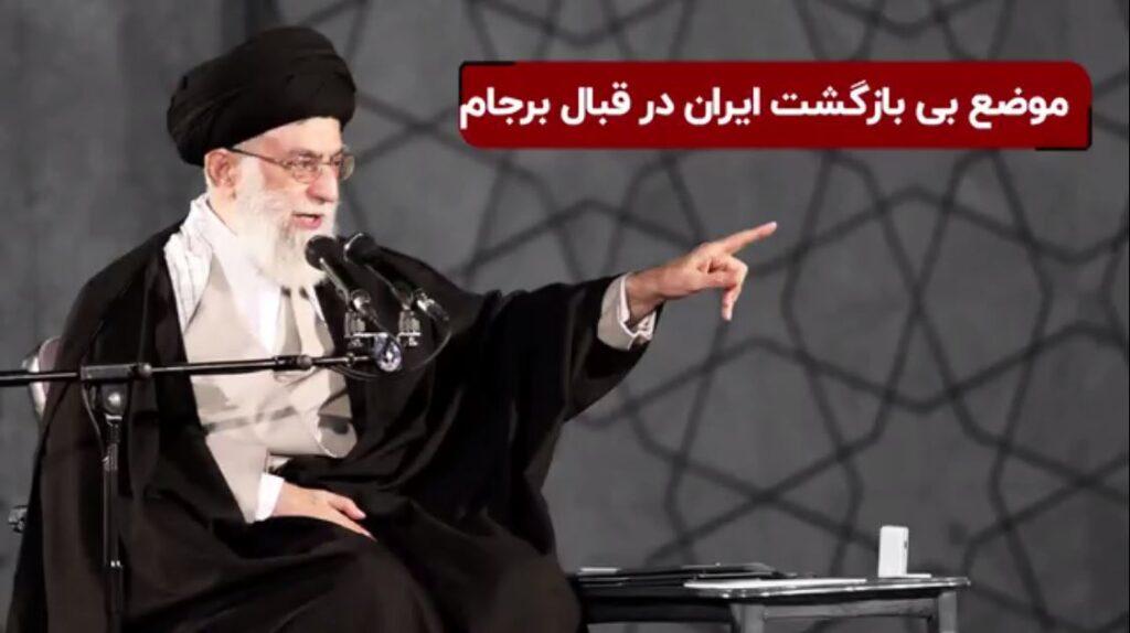 موضع بیبازگشت ایران در قبال برجام