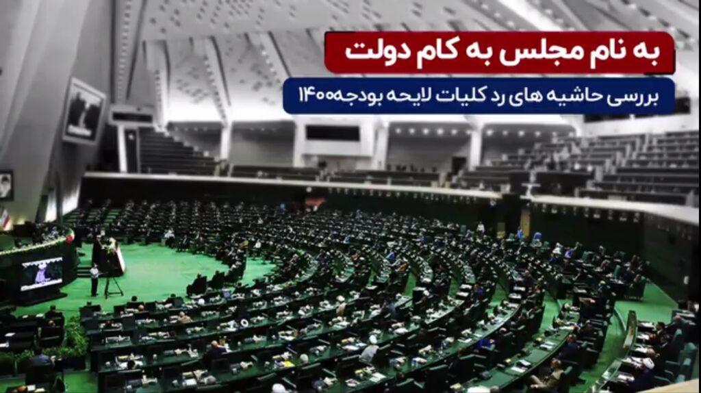 بررسی حاشیههای رد کلیات لایحه بودجه ۱۴۰۰