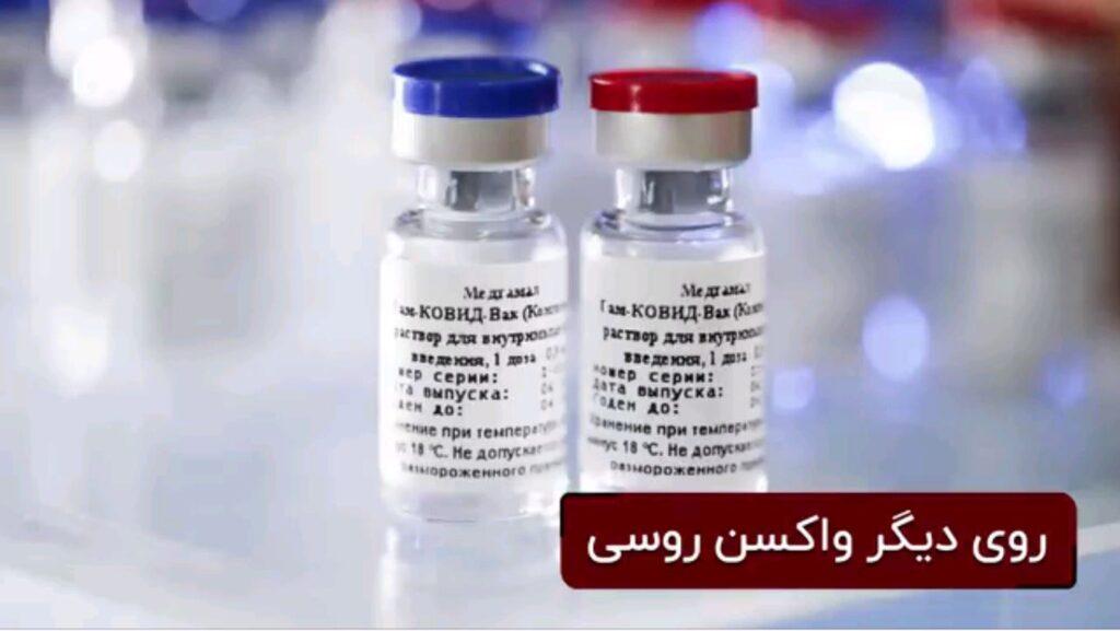 روی دیگر واکسن روسی