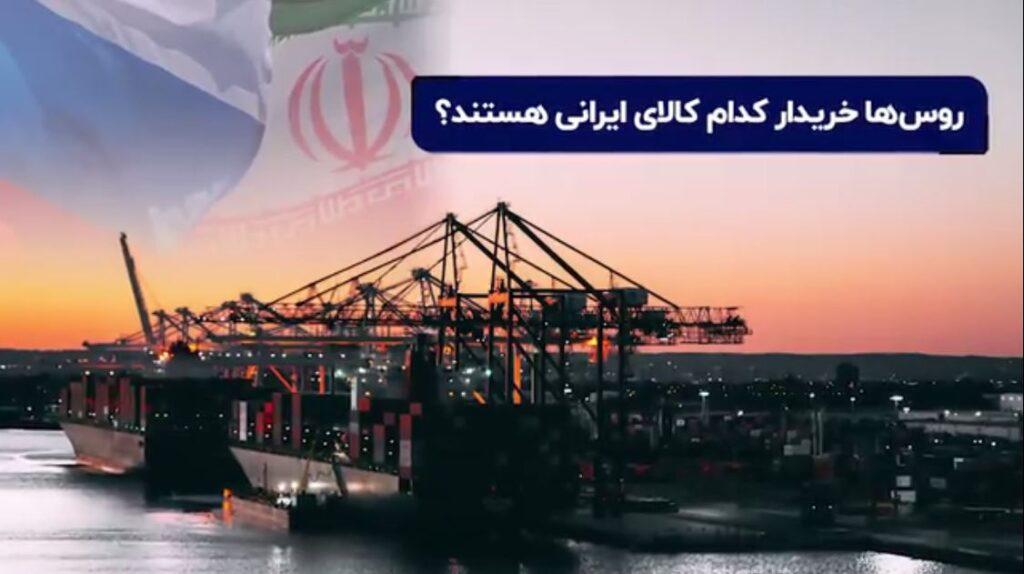 روسها خریدار کدام کالای ایرانی هستند؟