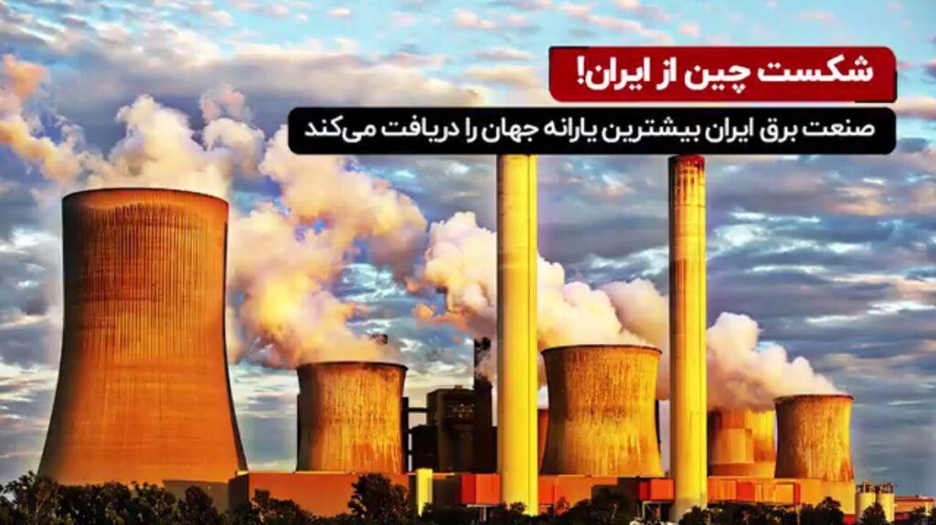 یارانه برق ایران بیشتر از چین کمونیست!