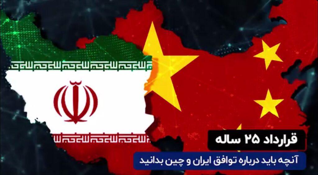 آنچه باید درباره توافق ایران و چین بدانید