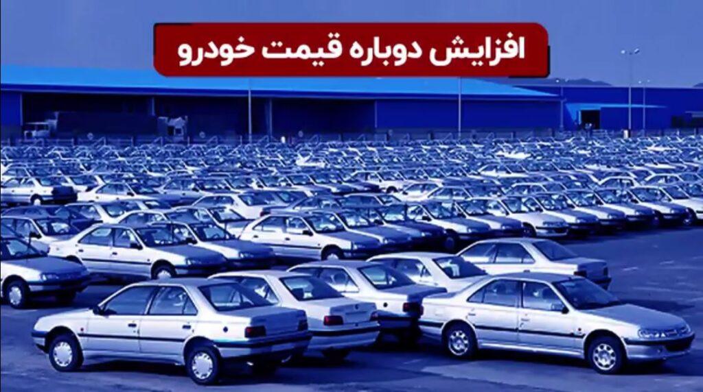 افزایش دوباره قیمت خودرو