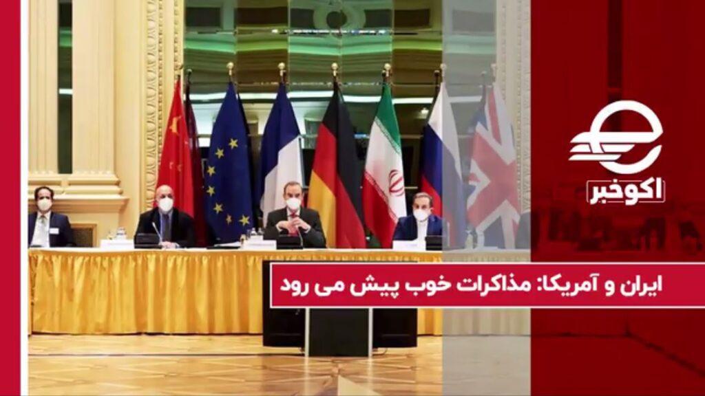 ایران و آمریکا: مذاکرات خوب پیش میرود