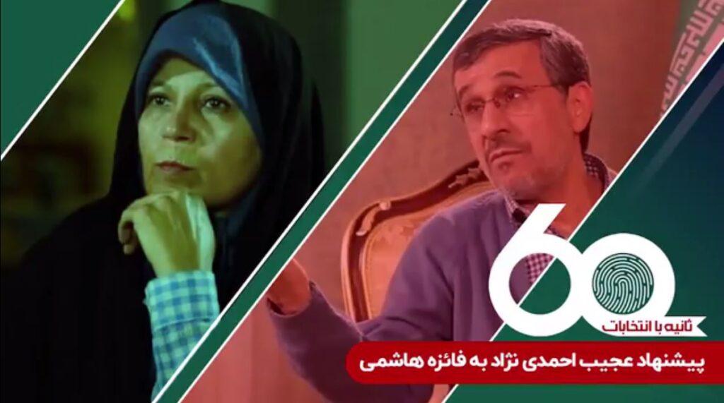 پیشنهاد عجیب احمدینژاد به فائزه هاشمی