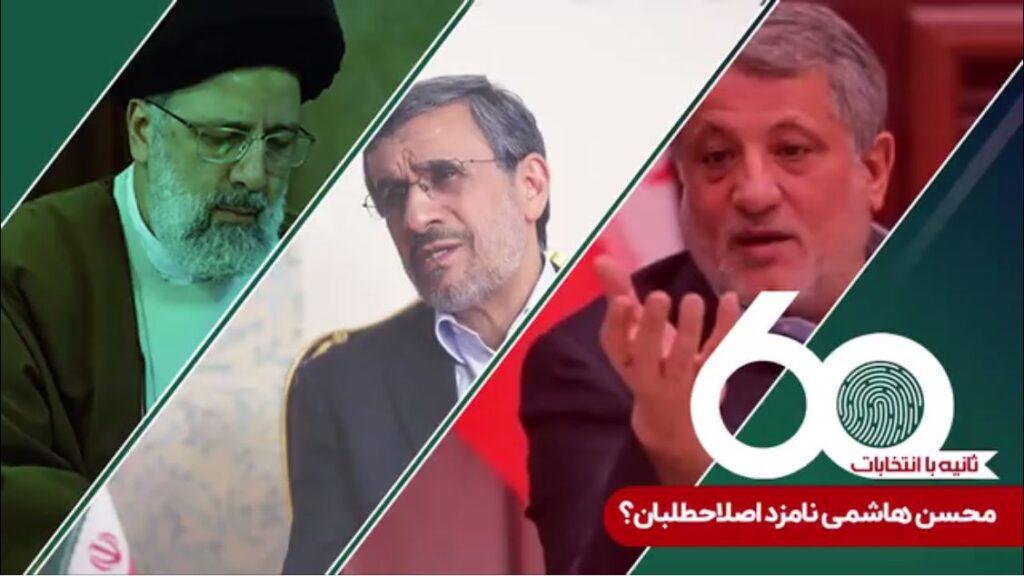محسن هاشمی نامزد اصلاحطلبان؟