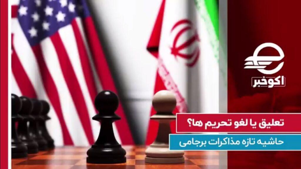 تعلیق یا لغو تحریم ها|حاشیه تازه مذاکرات برجامی