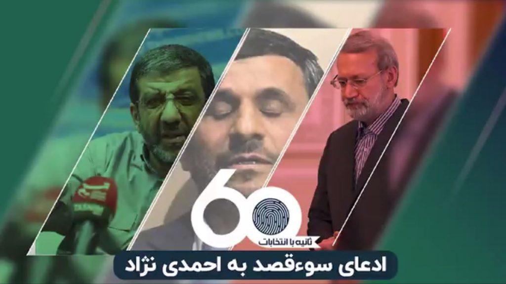 ادعای سوءقصد به احمدینژاد