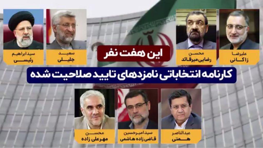 کارنامه انتخاباتی نامزدهای تایید صلاحیت شده