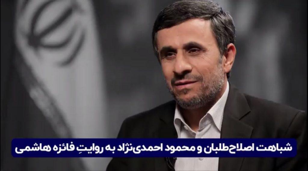 شباهت اصلاح طلبان و احمدینژاد به روایت فائزه هاشمی