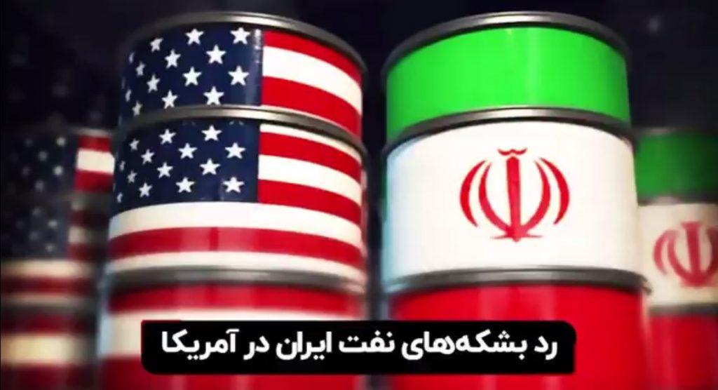 رد بشکههای نفت ایران در آمریکا