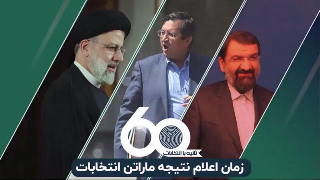 زمان اعلام نتیجه ماراتن انتخابات