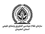 منابع طبیعی اصفهان