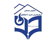 تعاونی مسکن فرهنگیان اصفهان